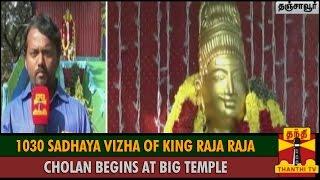 1030 Sadhaya Vizha of King Raja Raja Cholan Beginsat  Big Temple in Thanjavur - Thanthi TV