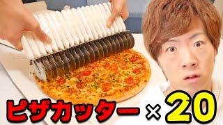 ピザカッター20本合体させて切ったらピザはどうなるのか。 thumbnail