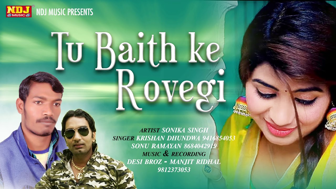 Tu Baith Ke Rovegi | Krishan Dhundwa | Sonu Ramayan | Sonika Singh | latest Haryanvi Song 2019 #NDJ