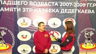 Фото Руслан Бадалов о турнире памяти ЗТР К.И. Дедегкаева о Давиде Мусульбес и об национальных отношениях