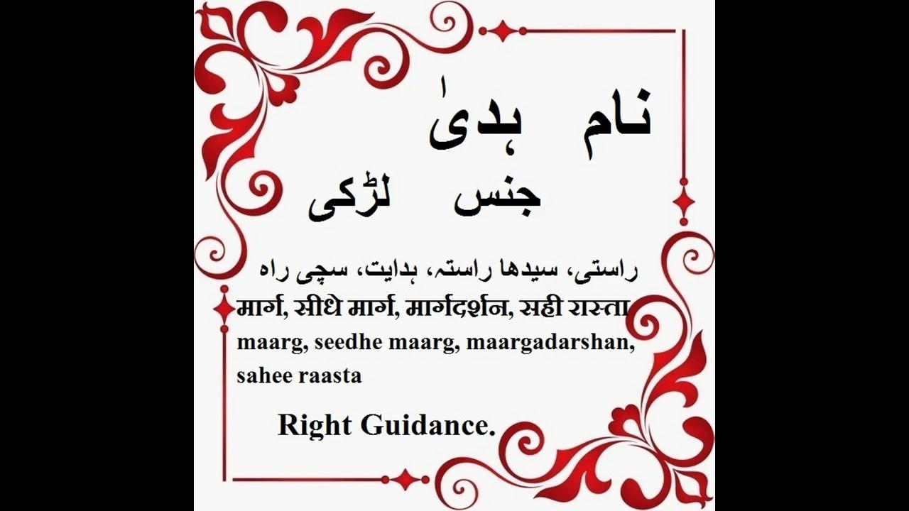 Situs meaning in urdu