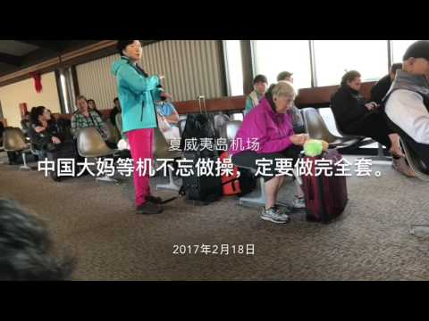 Chinese lady in airport Hawaii