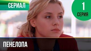 ▶️ Пенелопа 1 эпизод - Мелодрама | Фильмы и сериалы - Русские мелодрамы