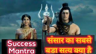 महादेव, संसार का सबसे बड़ा सच क्या है सत्य क्या है...? || shiv Gyan || success mantra by lord shiva