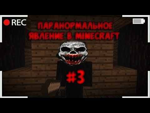 Паранормальное Явление в Minecraft | 3 серия