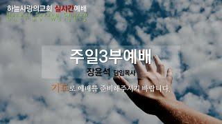 [하늘사랑의교회] 2020.12.06. | 주일예배 |…