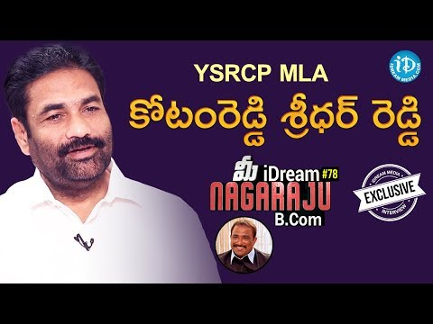YSRCP MLA Kotamreddy Sridhar Reddy Exclusive Interview || Talking Politics With iDream #163