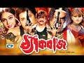 thekbaz bangla full movie amit hasan poly alek zander boo rupali misha sawdagor shanu