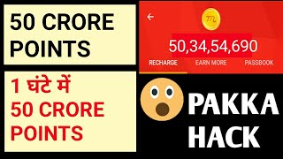 Mcent browser app unlimited trick | 50 crore points in 1 hour | mcent hack | how to hack mcent