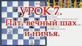 Что такое пат, вечный шах и ничья в шахматах - Урок 7 для начинающих.