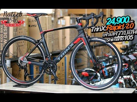 จักรยานเสือหมอบเฟรมคาร์บอนTrinX:Rapid2.0 Shimano10522สปีด ราคา24,900บาท