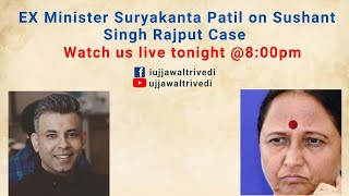 Ex Minister Suryakanta Patil on Sushant Singh Rajput Case I