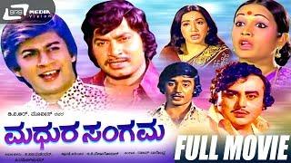 Madhura Sangama -- ಮಧುರ ಸಂಗಮ| Kannada Película Completa | Ananthnag | Ashok | Srinath | Cine Familiar