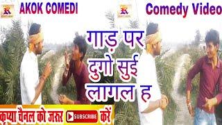 G1. Comedy Video | Gand Par Dugo Sui Lagal Ha(गाड़ पर दुगो सुई लागल ह)Bhojpuri Comedy | Kranti music