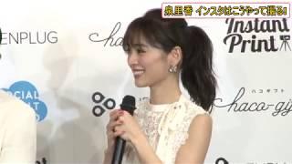 モデルで女優の泉里香さんが3日、都内で行われたパッケージデザイン会社...