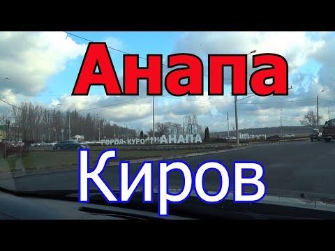 Анапа Самара, путь домой