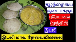 1 Year Baby Breakfast Recipes In Tamil/protein Idli For Babies And Toddlers/pranesh Mommy Cashewidli
