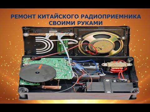 Ремонт радиоприемника своими руками
