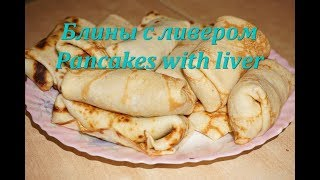 Блины с ливером / Pancakes with liver