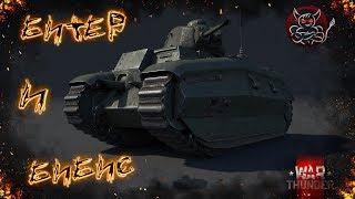 War Thunder - B1ter  НЕ ИМБА ! ... а имбище
