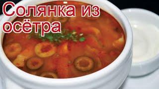 Рецепты из осетра - как приготовить осетра пошаговый рецепт - Солянка из осётра за 60 минут