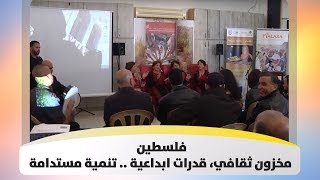 فلسطين - مخزون ثقافي، قدرات ابداعية .. تنمية مستدامة