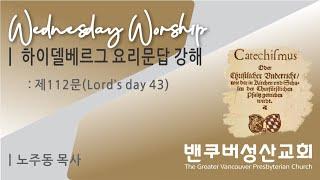 2021-03-31 수요예배: 밴쿠버성산교회