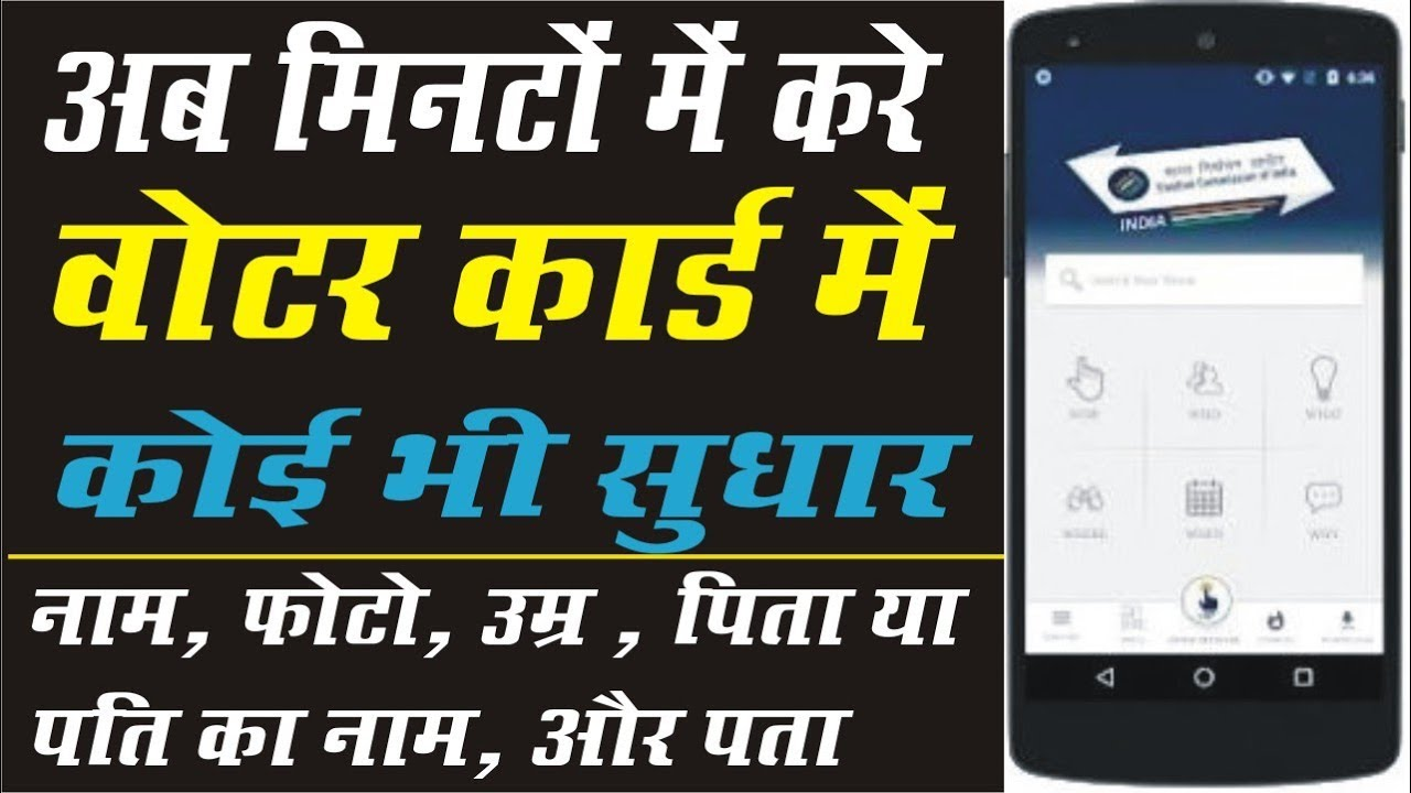 correction in voter id card online 2019  वोटर आईडी कार्ड