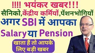 सावधान!! SBI के Salary व पेंशन खाताधारकों के लिए भयंकर बड़ी खबर, सैनिको,केंद्रीय कर्मियों,पेंशनभोगी