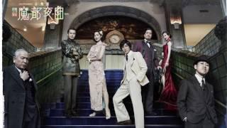 1930年代、上海。JAZZの調べと硝煙渦巻く街角で、歴史の陰に埋もれた、...
