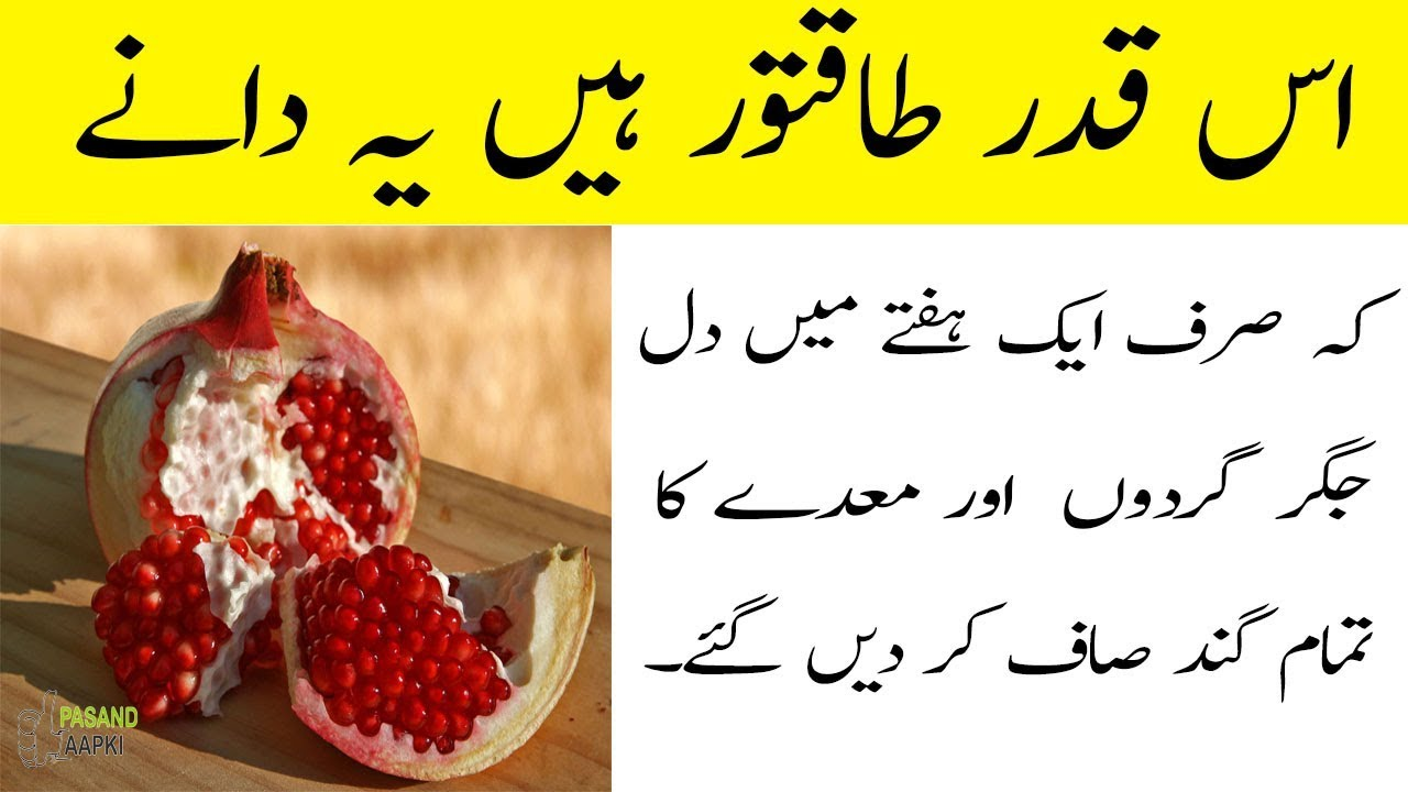pomegranate : pomegranate benefits : anar of full information in urdu with Dr Khurram:Pasand Aapki