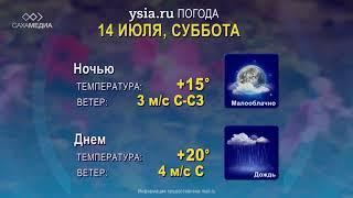 Погода на выходные в Якутске 13-15 июля