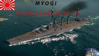Видео (как играю) в  World of Warships - MYOGI !