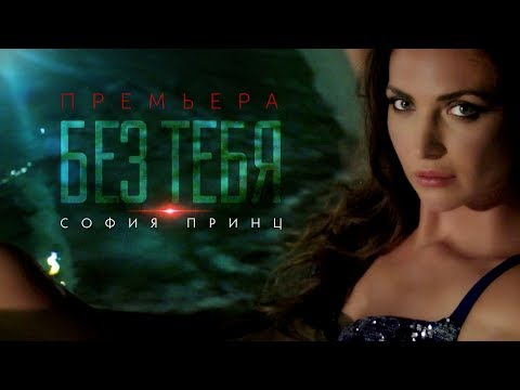 София Принц - Без Тебя ( Премьера 2017)