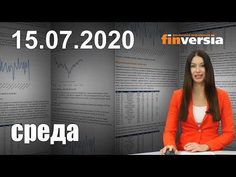 Новости экономики Финансовый прогноз (прогноз на сегодня) 15.07.2020