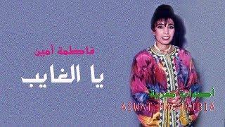 يا الغايب - فاطمة أمين | Fatima Amine - Ya El Ghayeb