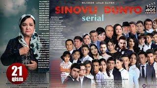 Sinovli dunyo (o'zbek serial) | Синовли дунё (узбек сериал) 21-qism
