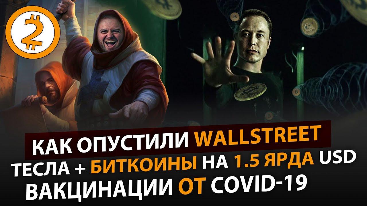 КАК ОПУСТИЛИ WALLSTREET. TESLA КУПИЛА БИТКОИНЫ НА 1.5 ЯРДА USD. ВАКЦИНАЦИЯ COVID-19 ИТОГИ - Денис Борисов