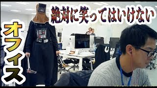 絶対に笑ってはいけないオフィス【人生初セグウェイミッション編】