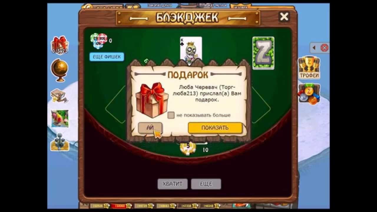 зомби ферма казино постройка