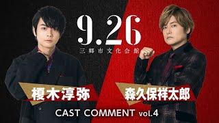 「AD-LIVE 2021」開幕直前コメント 【9/26(日) :#榎木淳弥・ #森久保祥太郎】