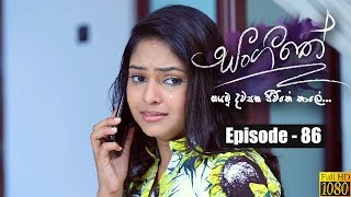 Sangeethe | Episode 86 10th June 2019 Thumbnail