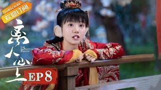 《离人心上》第8集 初月梦中亲吻薛将军 The Sleepless Princess EP8【芒果TV青春剧场】