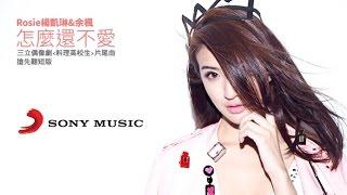 Rosie楊凱琳&余楓-《怎麼還不愛》三立偶像劇「料理高校生」片尾曲90s Lyrics Music Video