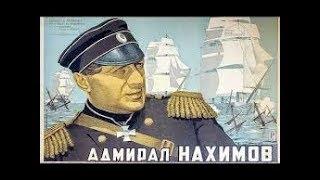Адмирал Нахимов (1946)Исторический фильм.Советские фильмы онлайн
