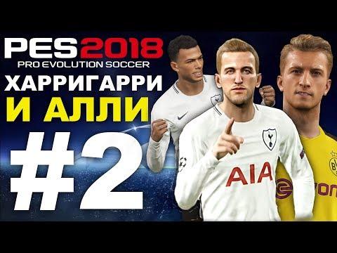 ✪ PES 2018 ✪ Лиги чемпионов за TOTTENHAM #2 (ХАРРИГАРРИ И АЛЛИ) ✔︎