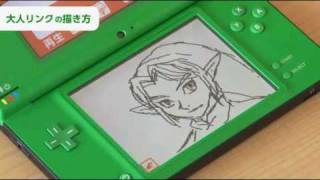 Zelda 25th Anniversary - How to Draw Link in Flipnote