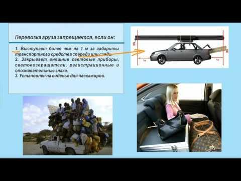 Задача 1 – Раздел 23 ПДД «Перевозка грузов».