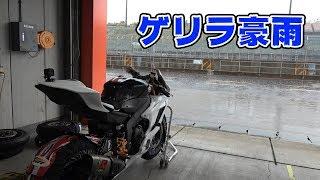 【実写】サーキット走行!突然の豪雨で現場騒然!【モトブログ】 thumbnail
