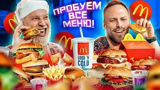 Пробуем все меню Макдональдс! Монополия Макдональдс